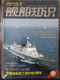 舰船知识 2012年1期