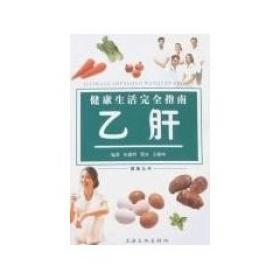 健康生活完全指南:乙肝