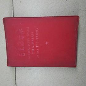中英对照毛主席语录(64开本)