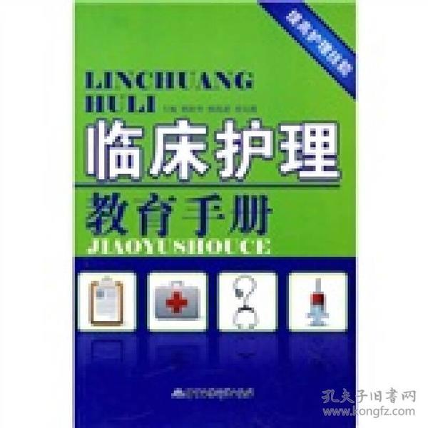 临床护理教育手册