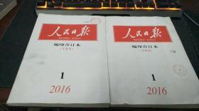 人民日报缩印合订本2016年1月(上下半月)