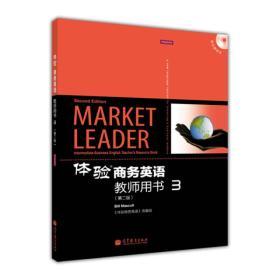 体验商务英语教师用书3 (第二版)