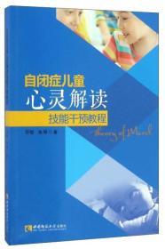 二手正版自闭症儿童心灵解读技能干预教程 邵智  张婷 西9787562183273