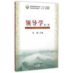 领导学(第2版全国高等农林院校十二五规划教材)