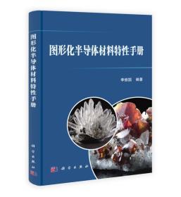 图形化半导体材料特性手册