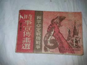 时事宣传画选 ,和平必定战胜战争(1950年)