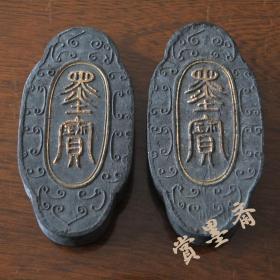 清代 墨宝 古墨 2锭52克 老墨锭 收藏实用旧墨块N199