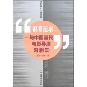 银幕追求-与中国当代电影导演对话(三)