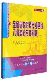 全国高校俄语专业四级、八级考试专项训练(第4版) 王利众 哈尔滨