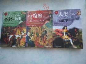 房龙三部曲------圣经的故事、宽容、人类的故事(三本合售,正版现货、彩色印刷)