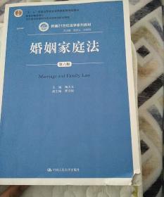 婚姻家庭法(第六版)