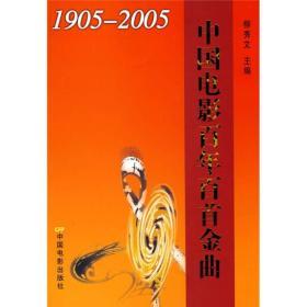 【正版书籍】中国电影百年百首金曲(1905-2005)