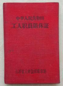 50年代山西省证件系列---屯留--《中华人民共和国工人职员退休证》----虒人荣誉珍藏