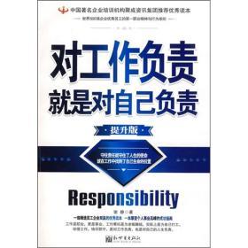 对工作负责就是对自己负责(提升版)