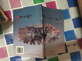 红山古玉藏珍(07年1版1印5000册)