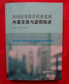 美国证券欺诈经典案例:内幕交易与虚假陈述