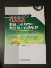 CAXA制造工程师2008数控加工自动编程【第3版】附光盘