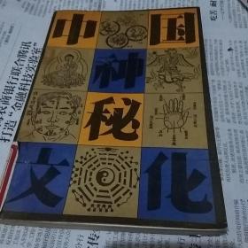 中国神秘文化