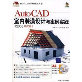 AutoCAD室内装潢设计与案例实践