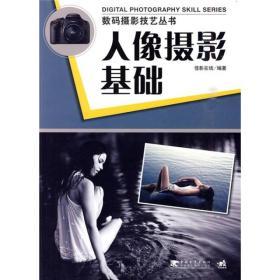 数码摄影技艺丛书:人像摄影基础