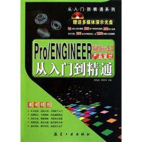 Pro/ENGINEER5.0 产品设计从入门到精通