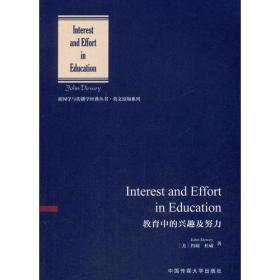 教育中的兴趣及努力(英文版)