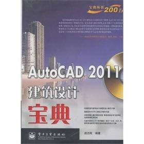 【二手包邮】AutoCAD2011建筑设计宝典 赵志刚 电子工业出版社