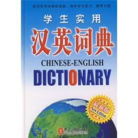学生实用  汉英词典:最新版