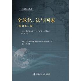 全新包邮  全球化、法与国家