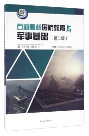 石油高校国防教育与军事基础(第二版)