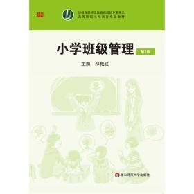 华东师范大学出版社 小学班级管理 第2版 邓艳红 9787567550759