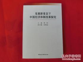 发展新常态下中国经济体制改革探究