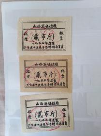 山西省保德县旅途粮票贰市斤(3张)