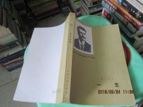 翰墨抒怀:郭礼中书法《兴仁县志主编》  货号59-3