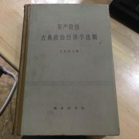 正版现货 资产阶级古典政治经济学选辑 王亚南 主编 商务印书馆 图是实物