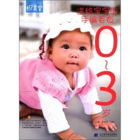 正版现货 织美堂:送给宝宝的手编毛衣(0-3岁)出版日期:2012-01印刷日期:2013-09印次:1/2