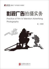 影视广告拍摄实务