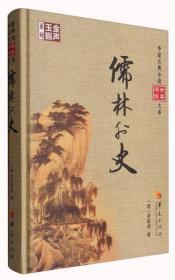 华夏古典小说分类阅读大系:儒林外史