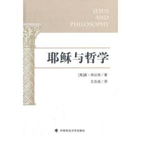耶稣与哲学
