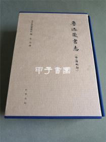 鲁迅藏书志(古籍之部)
