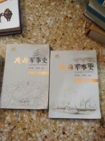 广州军事史  (上,下册)