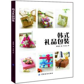 正版微残-韩式礼品包装CS9787506483278