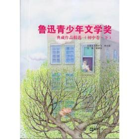 鲁迅青少年文学奖典藏作品精选(初中卷.下)