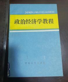 政治经济学教程 1990