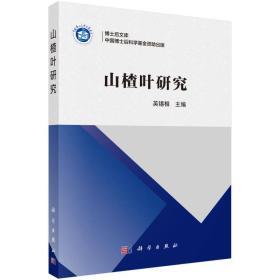 博士后文库:山楂叶研究