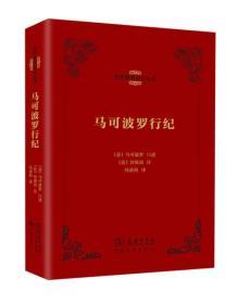 马可波罗行纪(世界著名游记丛书)