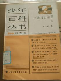 少年百科丛书精选本 85 中国历史故事 元