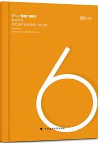 新东方保命180分:英语六级听力进阶实战宝典(讲义版)