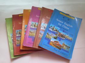 (95-98版)高级中学教科书 英语  (1-6册全)