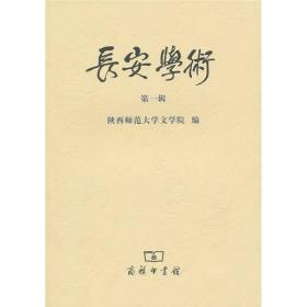 长安学术(第1辑)
